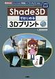 Shade3Dではじめる3Dプリント オリジナルの「実用品」や「フィギュア」を作る!