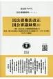 民法債権法改正・国会審議録集 国会審議録集シリーズ1 (1)