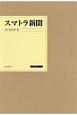 スマトラ新聞 1943(昭和18)年10月1日~1944(昭和19)年1月20日・4月28日 影印復刻 (1)