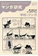 マンガ研究 (23)