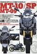 YAMAHA MTシリーズ 完全ファイル MT-10/SP&MT-09(2)