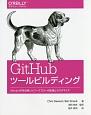 GitHubツールビルディング GitHub APIを活用したワークフローの拡張と