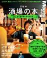 京阪神 酒場の本 今夜、行く店がめくれば決まる
