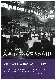 徳江正之写真集 剣道・伝説の京都大会(昭和)