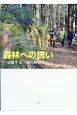 森林-もり-への誘い 活躍する「緑の研修生」
