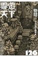 雲遊天下 特集:物語 ある大阪の編集者 (126)