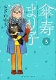 傘寿まり子 (3)