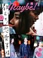 Maybe! 特集:教えて!恋愛事情 (3)