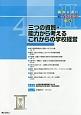 新教育課程ライブラリ2 三つの資質・能力から考えるこれからの学校経営 (4)