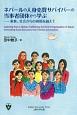 ネパールの人身売買サバイバーの当事者団体から学ぶ-家族、社会からの排除を越えて