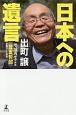 日本への遺言 地域再生の神様《豊重哲郎》が起した奇跡