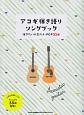 アコギ弾き語りソングブック-弾きたい人気のJ-POP55曲- 初級者ギター弾き語り