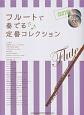 フルートで奏でる定番コレクション<改訂版> カラオケCD2枚付