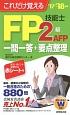 これだけ覚える FP技能士2級・AFP 一問一答+要点整理 2017→2018