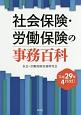 社会保険・労働保険の事務百科<改訂> 平成29年4月