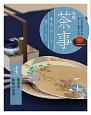 実用 茶事 亭主のはたらき 客のこころえ 朝茶事 飯後の茶事 (4)