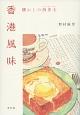 香港風味 懐かしの西多士-フレンチトースト-
