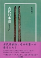 古代日本語をよむ