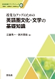 授業力アップのための英語圏文化・文学の基礎知識 英語教師力アップシリーズ1