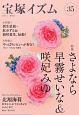 宝塚イズム 特集:さよなら早霧せいな&咲妃みゆ (35)