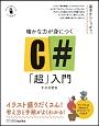 確かな力が身につく C♯「超」入門 Informatics&IDEA