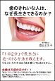 歯のきれいな人は、なぜ長生きできるのか? 「1日2分」で長生きに近づける方法を教えます。