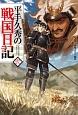 平手久秀の戦国日記 (2)