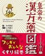 皇帝の漢方薬図鑑 じほう図鑑シリーズ