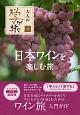 日本ワインを楽しむ旅 大人の学び旅4