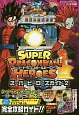 SUPER DRAGONBALL HEROES スーパーヒーローズガイド バンダイ公認(2)