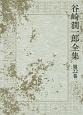 谷崎潤一郎全集 (22)