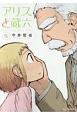 アリスと蔵六(8)
