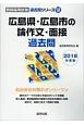 広島県・広島市の論作文・面接 過去問 2018 教員採用試験過去問シリーズ