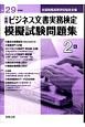 全商ビジネス文書実務検定 模擬試験問題集 2級 平成29年 全国商業高等学校協会主催