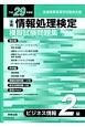 全商 情報処理検定 模擬試験問題集 ビジネス情報 2級 平成29年
