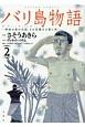 バリ島物語~神秘の島の王国、その壮麗なる愛と死~ (2)