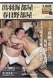 大相撲名門列伝シリーズ 出羽海部屋・春日野部屋(1)