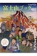 富士山ブック 2017 3776m日本のテッペンへ!!