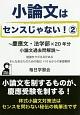 小論文はセンスじゃない! 慶應文・法学部×20年分小論文過去問解説 (2)