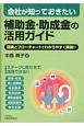 会社が知っておきたい 補助金・助成金の活用ガイド 図表とフローチャートでわかりやすく解説!!