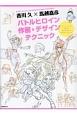 香川久×馬越嘉彦 バトルヒロイン作画&デザインテクニック