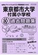 東京都市大学付属小学校過去問題集 小学校別問題集<首都圏版> 平成30年