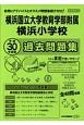 横浜国立大学教育学部附属横浜小学校過去問題集 小学校別問題集<首都圏版> 平成30年