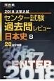 大学入試 センター試験 過去問レビュー 日本史B 2018