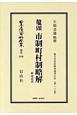 日本立法資料全集 別巻 鼇頭市制町村制略解附理由書 (1030)