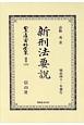 日本立法資料全集 別巻 新刑法要説 (1152)
