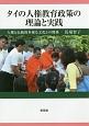 タイの人権教育政策の理論と実践 人権と伝統的多様な文化との関係