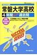 常磐大学高等学校 4年間スーパー過去問 声教の高校過去問シリーズ 平成30年