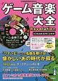 ゲーム音楽大全 Revolution KONAMI名作CD付き