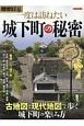 歴史REAL 一度は訪ねたい城下町の秘密 古地図と現代地図で歩く城下町の楽しみ方